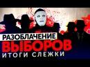 Как выбирали Путина. Итоги МыБудемСледить   Быть Или