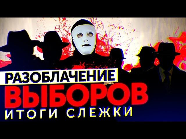 Как выбирали Путина Итоги МыБудемСледить Быть Или