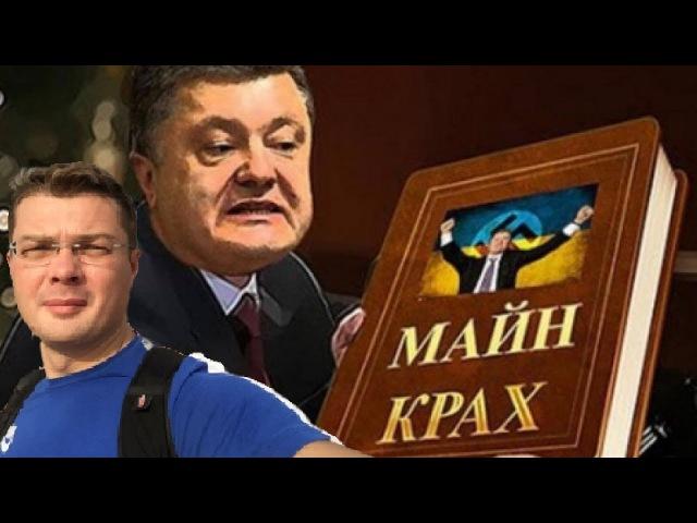 ДНИЩЕ | За что Порошенко прикрутил Сабину | Декоммунизация 8 Марта