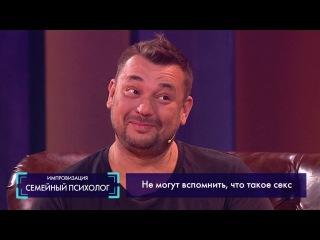 Импровизация «Семейный психолог» с Сергеем Жуковым. 3 сезон, 31 серия (72)