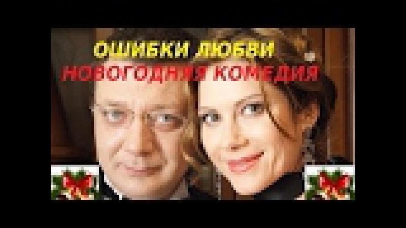 Ошибки любви, Россия, 2012 г.