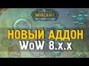 АДДОН ПОСЛЕ ЛЕГИОНА World of Warcraft 8.0