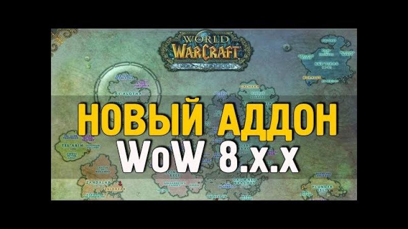 АДДОН ПОСЛЕ ЛЕГИОНА | World of Warcraft 8.0