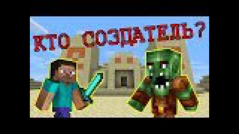 Крайности Minecraft: КТО ПОСТРОИЛ ХРАМЫ? (feat. Колян)