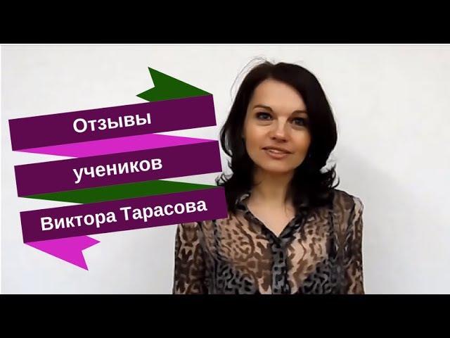 Обучение Трейдингу Виктора Тарасова Отзывы Учеников I Tank79 Official