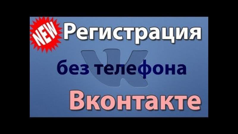 Как создать 100 страниц ВКонтакте без номера телефона! Легко! | Рабочий способ!