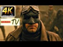 СУПЕРМЕН УБИВАЕТ БЭТМЕНА. Бэтмен против Супермена На заре справедливости. 4k ultra hd