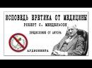 ИСПОВЕДЬ ЕРЕТИКА ОТ МЕДИЦИНЫ Роберт С. Мендельсон / аудиокнига