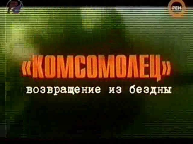 Громкое дело Комсомолец возвращение из бездны