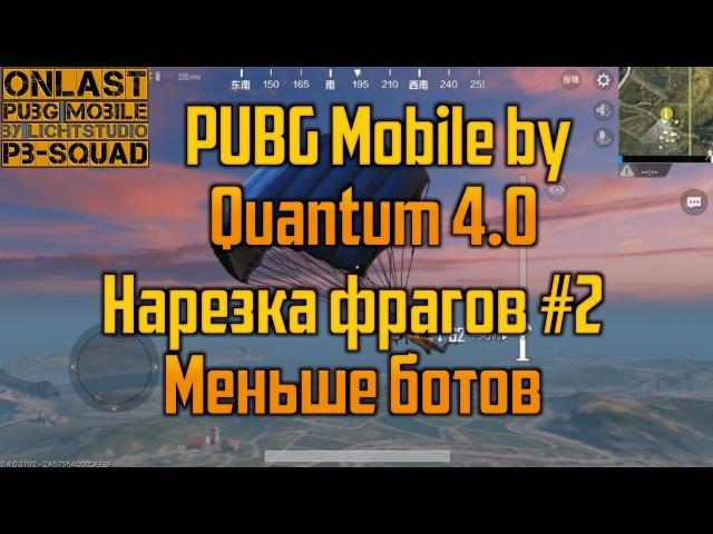 2 Нарезка фрагов в PUBG Mobile by Quantum. ПУБГ. PUBG MOBILE. PUBG ANDROID.