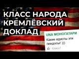 Кремлёвский доклад | Класс народа