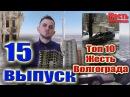 ТОП 10 Жесть Волгограда 15 выпуск самые жесткие происшествия за неделю 25.02.18 - 05.03.18