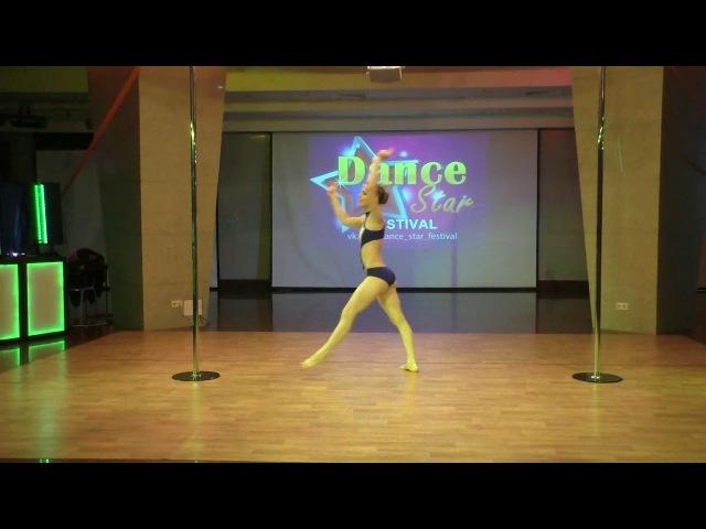 Мария Ломакина Dance Star Festival 13 Pole dance 26 ноября 2017г