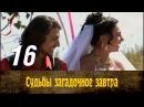 Судьбы загадочное завтра. 16 серия 2010 Мелодрама, драма @ Русские сериалы