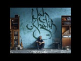 Jah Khalib - Тату на твоем теле  (2016)