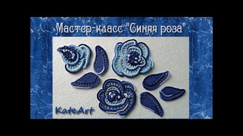 МК Синяя роза