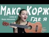 Макс Корж - Где я (cover by Daria Vershkova)