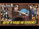 Реакции Летсплейщиков на Ларри и Салли в Комнате Мистера Пакертона по игре Sally Face 3 Episode