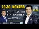 Abdurashid Yo'ldoshev - Bir shirin nomli konsert dasturi 2017