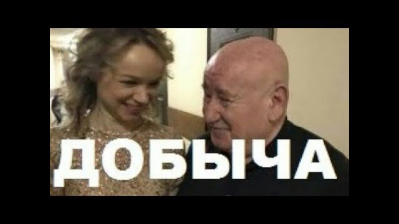 Цымбалюк Романовская добыла нового богатого пенсионера!