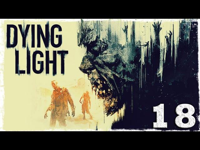 [Coop] Dying Light. 18 Поход в школу.