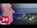 Страсти по государству. Документальный фильм. Третья серия - Россия 24