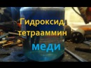 Гидроксид тетрааммин меди, раствор для меднения своими руками. ublhjrcbl ntnhffvvby vtlb, hfcndjh lkz vtlytybz cdjbvb herfvb.
