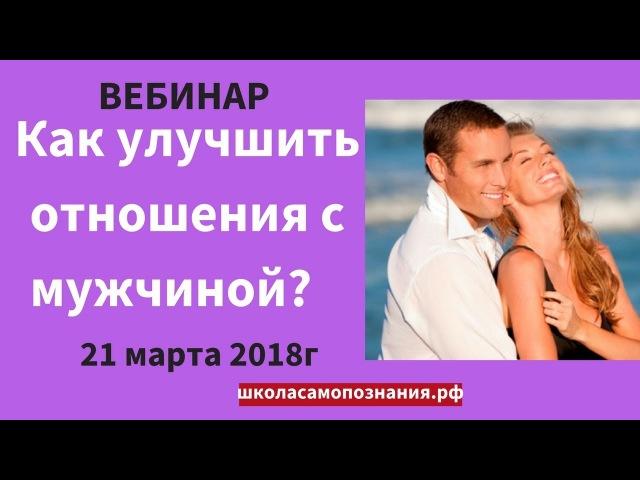 Анонс вебинара 21 марта Как улучшить отношения с мужчиной