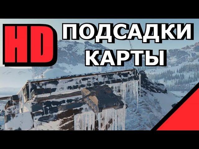 СЕКРЕТНЫЕ ПОЗИЦИИ НА HD КАРТАХ | ПОДСАДКИ 1.0 [World of Tanks]