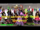 Сарэ патря Театр цыганского танца Шатрица Видео Тамара Павлова 17 02 2018