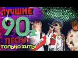 Васюта и Сладкий сон - Лучшие песни 90-х. Только хиты!