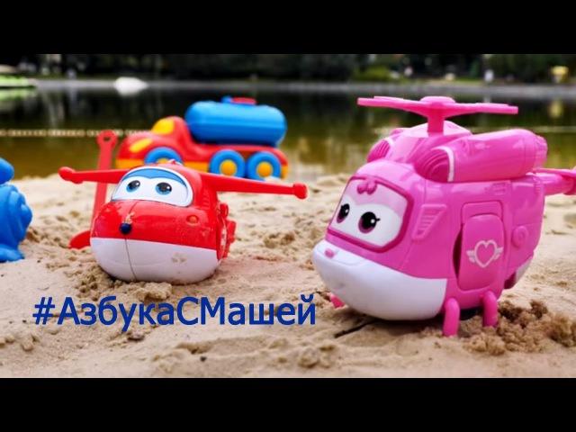 Видео для детей ✈️ АзбукасМашей. СуперКрылья Джетт и Диззи ищут букву П. Капук ...