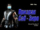 Саб Зиро Призрак в игре Мортал Комбат Х Mortal Kombat X mobile