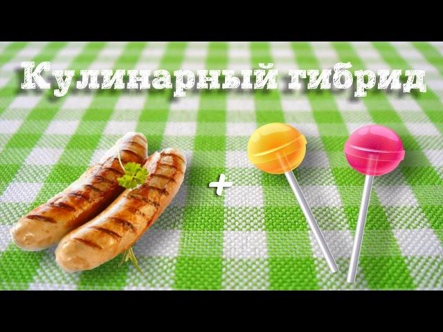 Чупа чупс Колбаски гриль, колбаска на палочке ( в гостях у IMHO VIDEO). Кулинарный гибрид 3