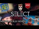3 SELECT   мнение об Alex Boyko и Трум Трум