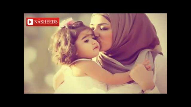 Красивый нашид_Сердце матери