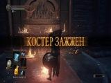 DarkSouls 3 #9 часть. Знаток кристальных чар + ищем дорогу в рППЦ)