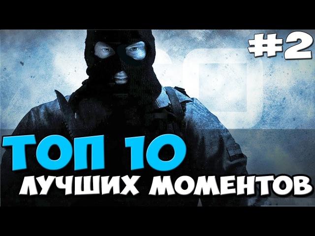 Топ 10 лучших моментов в CS:GO 2.
