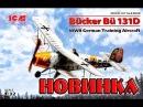 НОВИНКА МОДЕЛИ Bücker Bü 131D Германский учебный самолет ІІ МВ от ICM 1 32