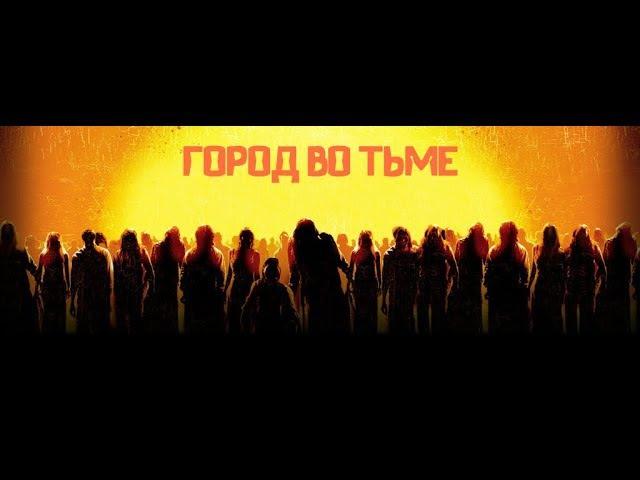 ACID BRUCE ft. PHARAON BLACK - Город во тьме (2018) [elhallazgomusic]