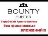 Криптовалюта  Заработок от 50$ в день  Баунти компания