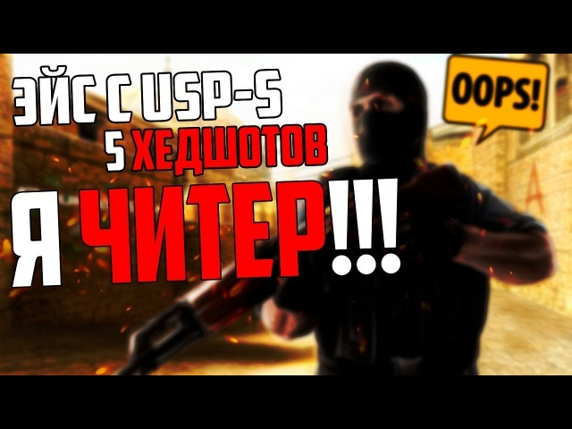 【CS:GO】ACE with USP-S | ONLY HS