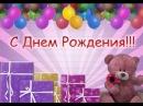 С Днем Рождения! Красивое и веселое поздравление для подруги