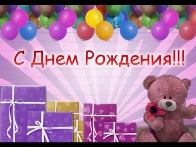 С Днем Рождения Красивое и веселое поздравление для подруги