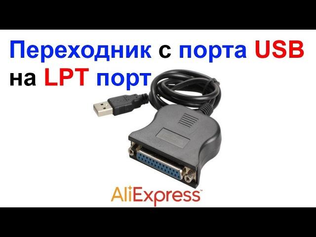 Переходник с порта USB на LPT порт. Адаптер для подключения старых принтеров AliExpress