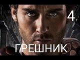 Турецкий сериал ( Грешник ) 4 серия РУССКАЯ ОЗВУЧКА