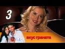Вкус граната. 3 серия. Мелодрама (2011) @ Русские сериалы
