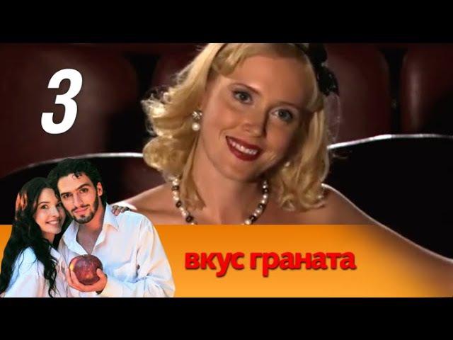 Вкус граната - 3 серия (2011)