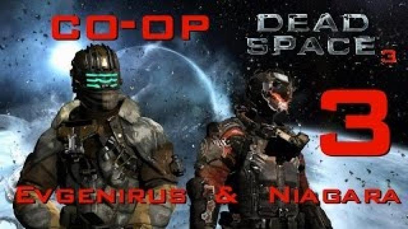 Dead Space 3 co- op EvgenirusNiagara {part 3}