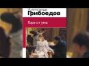 Горе от ума. А. С. Грибоедов. Аудиокнига.
